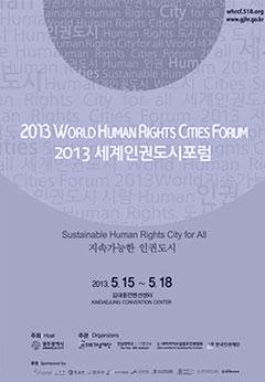 2013 세계인권도시포럼