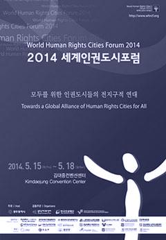 2014 세계인권도시포럼