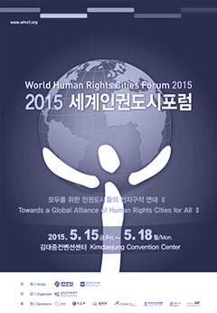 2015 세계인권도시포럼