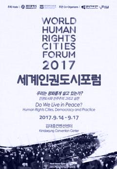 2017 세계인권도시포럼